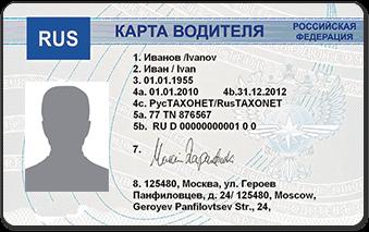 Карта для водителей ESTR